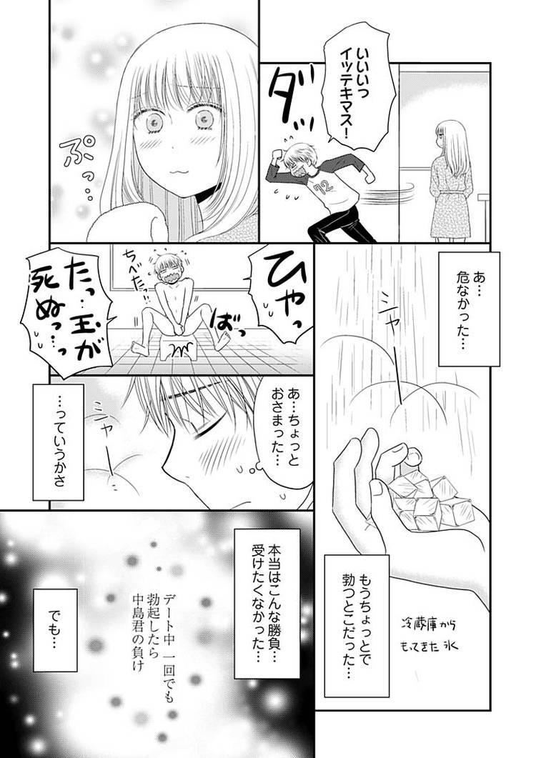 よりヌキ☆ラッキースケベ~ヤりすぎ地蔵のお・も・て・な・し~11_00013
