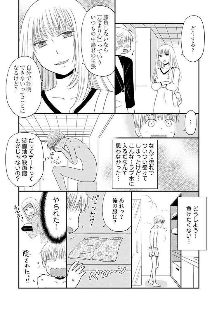 よりヌキ☆ラッキースケベ~ヤりすぎ地蔵のお・も・て・な・し~11_00014