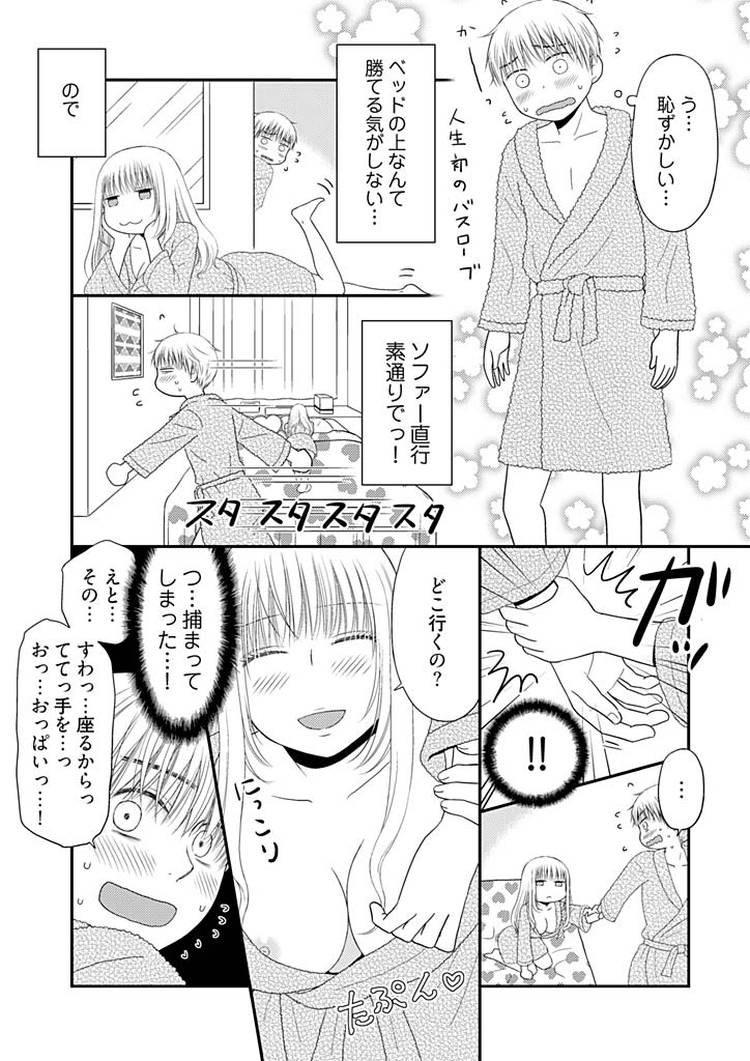 よりヌキ☆ラッキースケベ~ヤりすぎ地蔵のお・も・て・な・し~11_00015