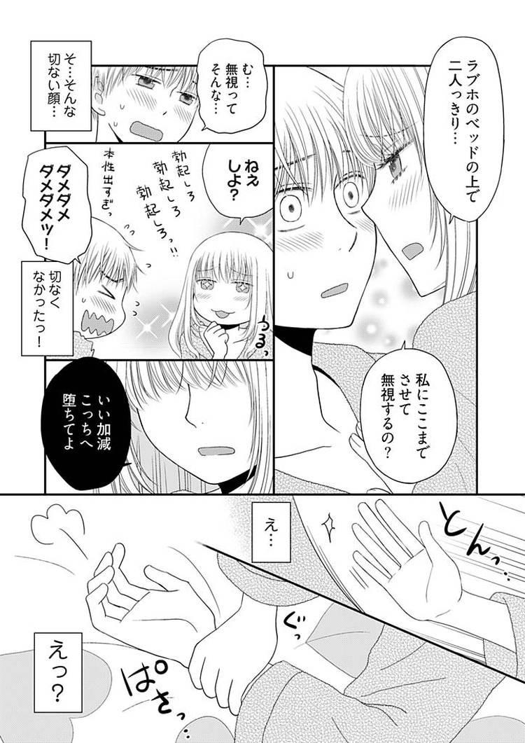 よりヌキ☆ラッキースケベ~ヤりすぎ地蔵のお・も・て・な・し~11_00017