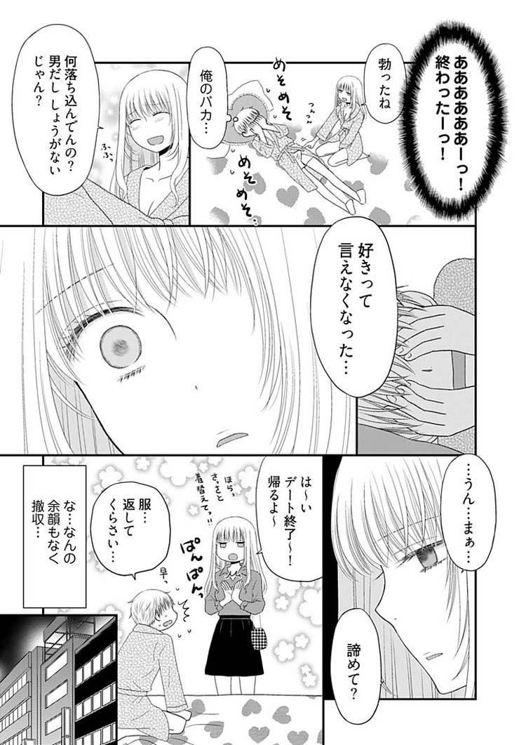 よりヌキ☆ラッキースケベ~ヤりすぎ地蔵のお・も・て・な・し~11_00020