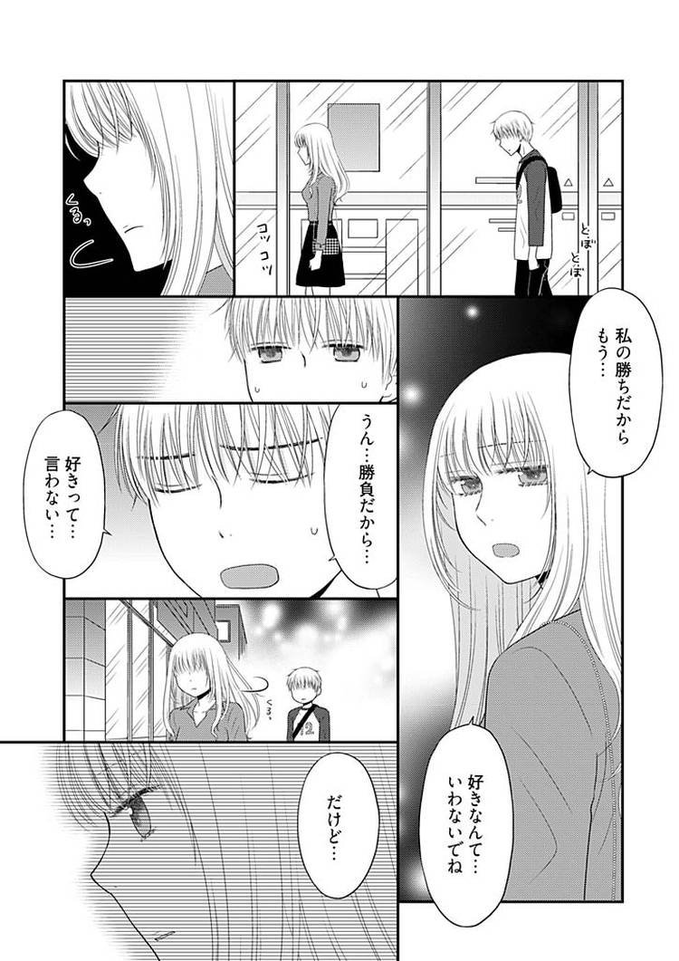 よりヌキ☆ラッキースケベ~ヤりすぎ地蔵のお・も・て・な・し~11_00021