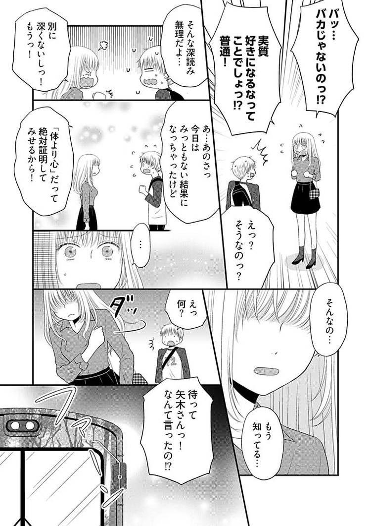 よりヌキ☆ラッキースケベ~ヤりすぎ地蔵のお・も・て・な・し~11_00023