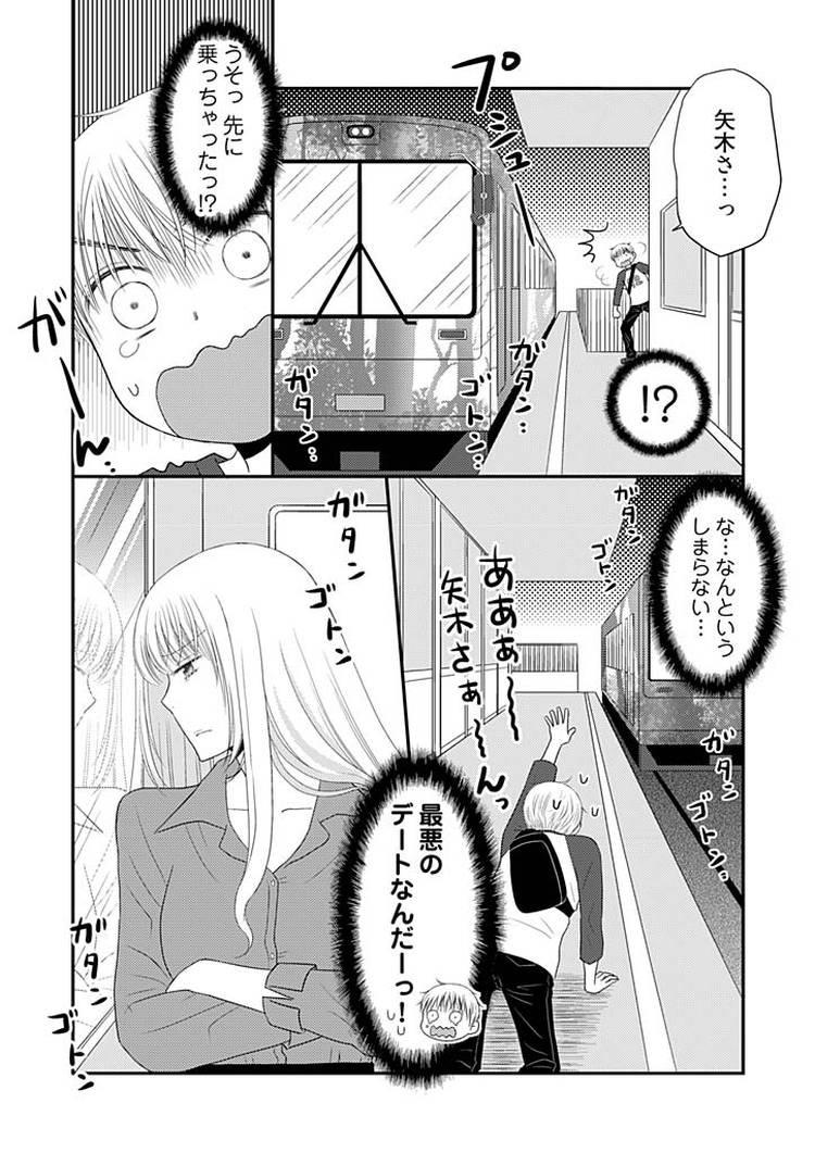 よりヌキ☆ラッキースケベ~ヤりすぎ地蔵のお・も・て・な・し~11_00024