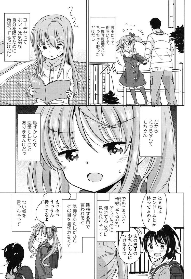 ぷりてんどがーる_00003