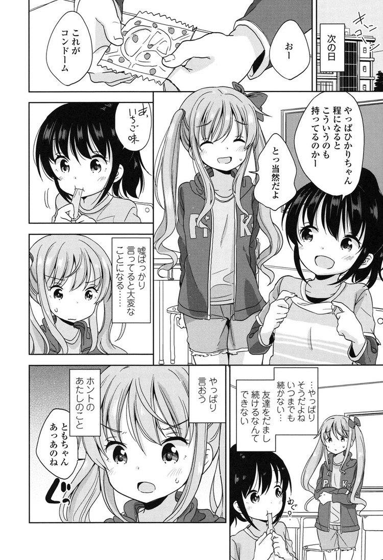 ぷりてんどがーる_00006