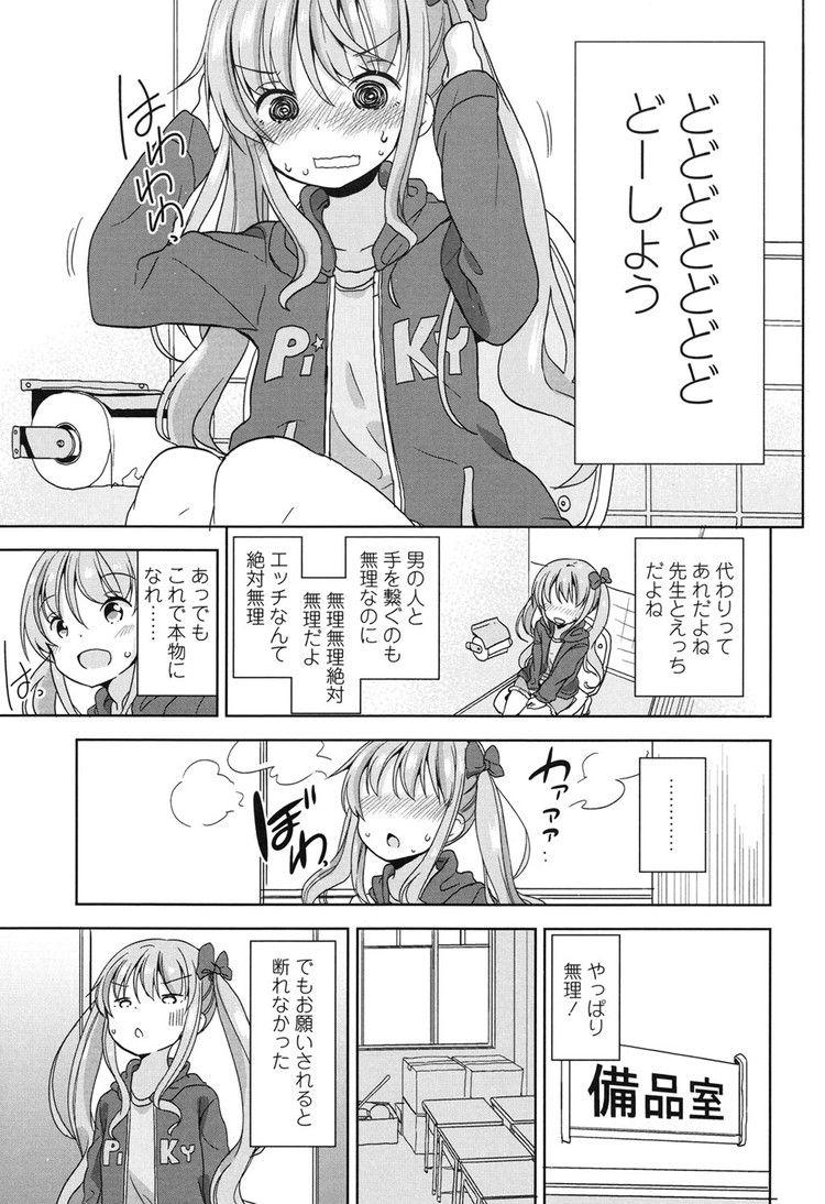 ぷりてんどがーる_00009