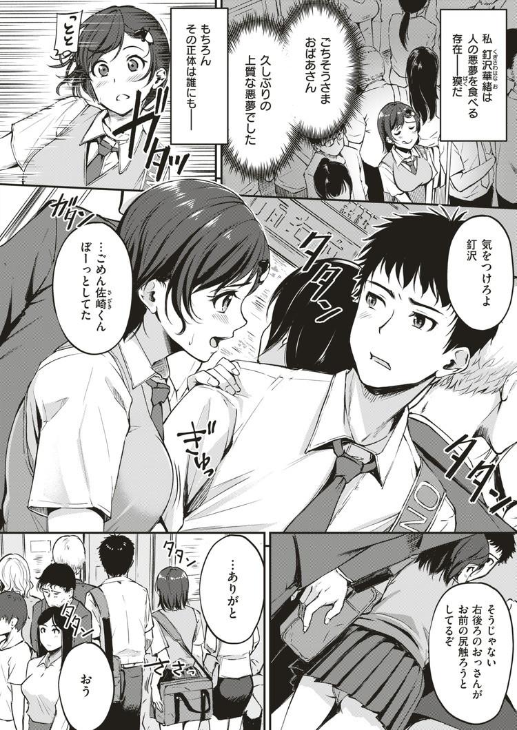 ばっくんDREAM_00002