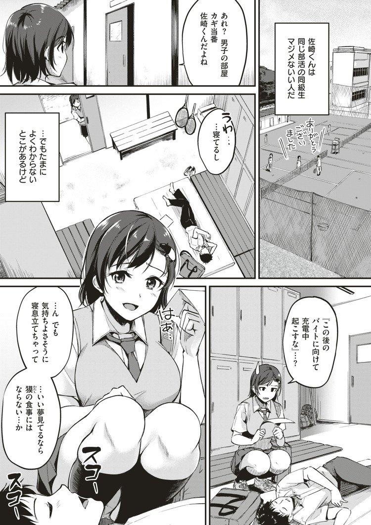 ばっくんDREAM_00003