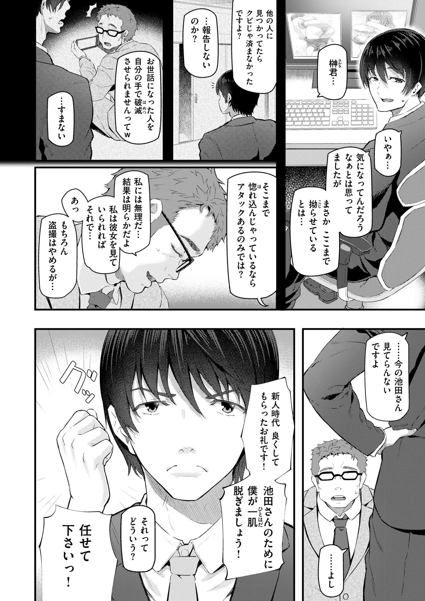 新人OL森藤凜々子_00004