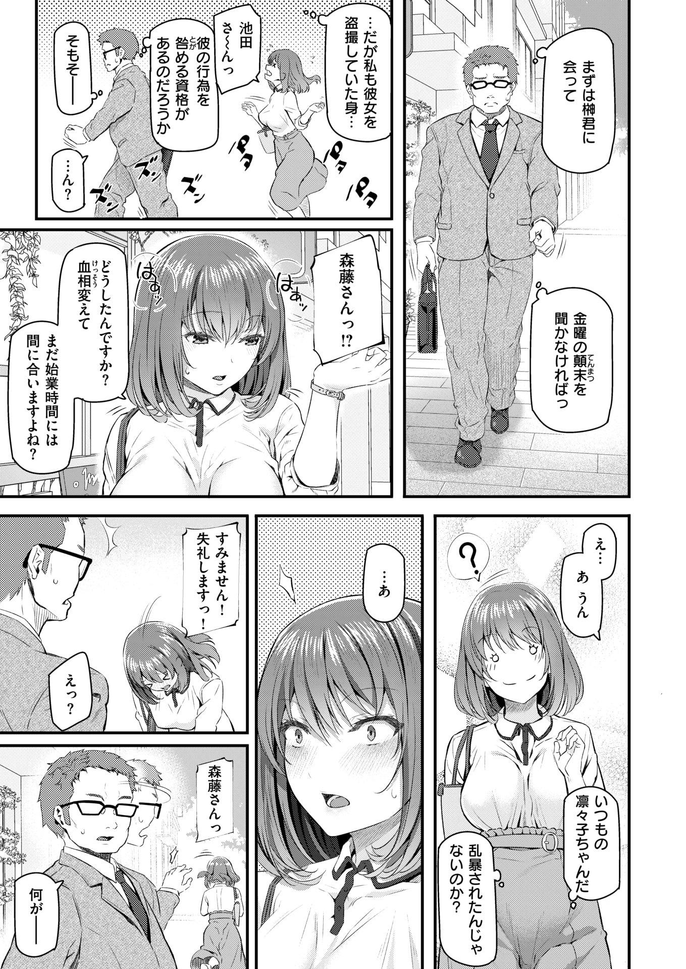 新人OL森藤凜々子_00007