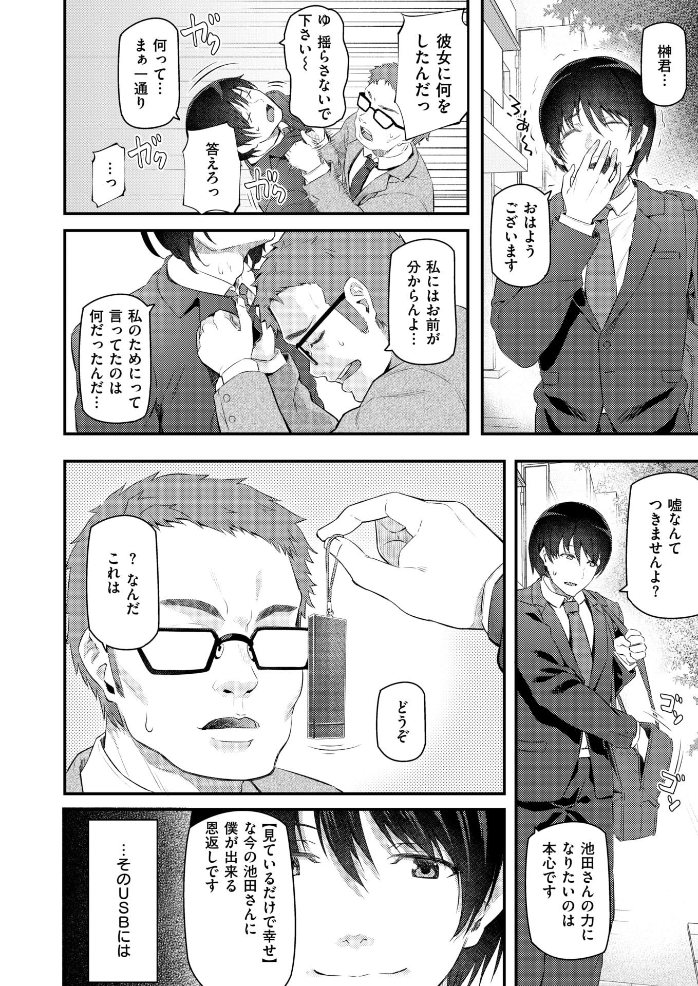 新人OL森藤凜々子_00008