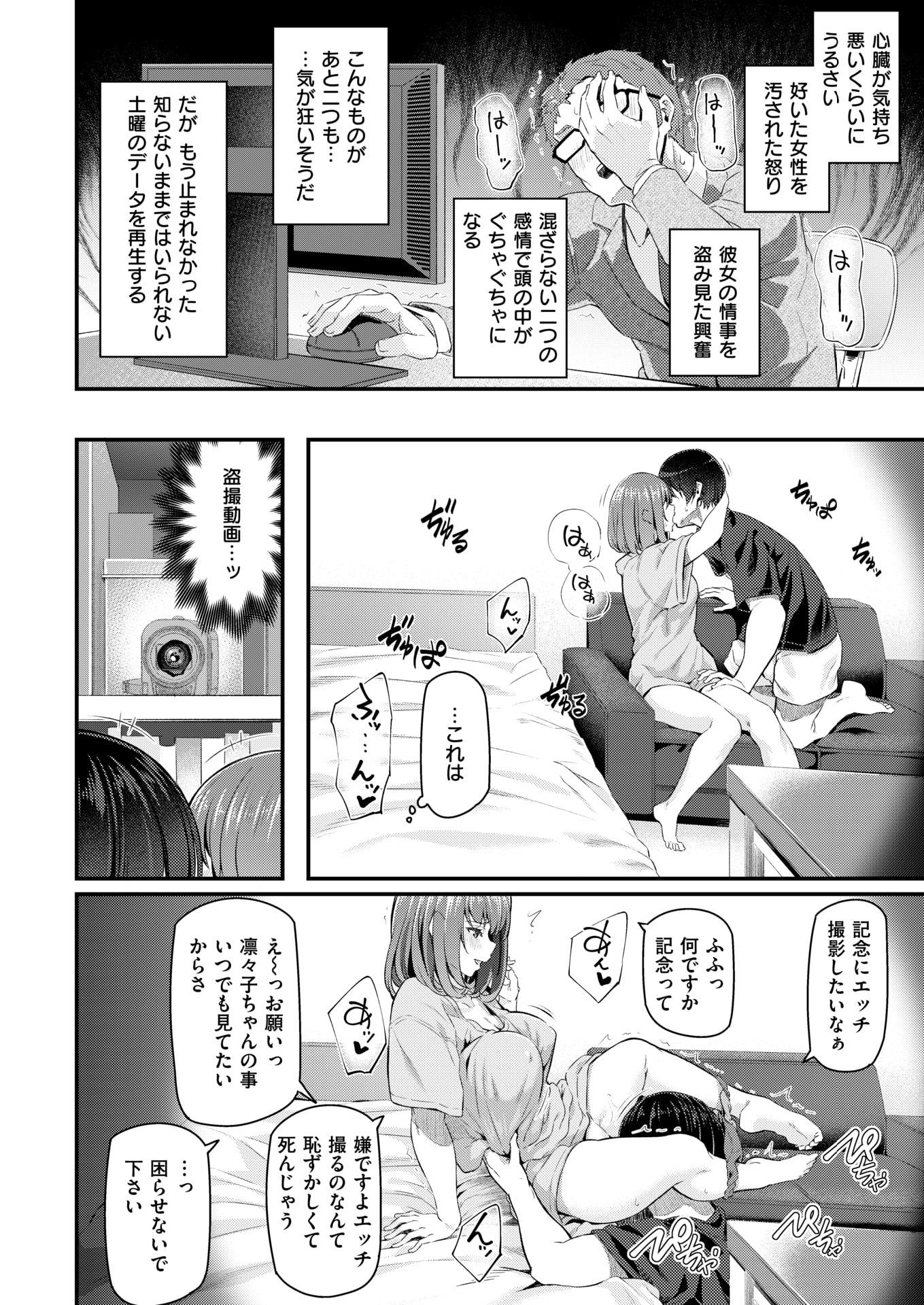 新人OL森藤凜々子_00016