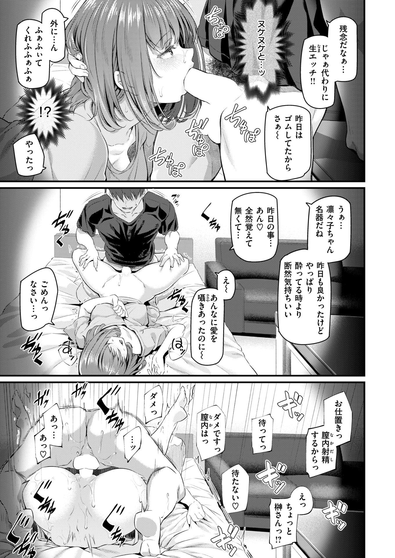 新人OL森藤凜々子_00017