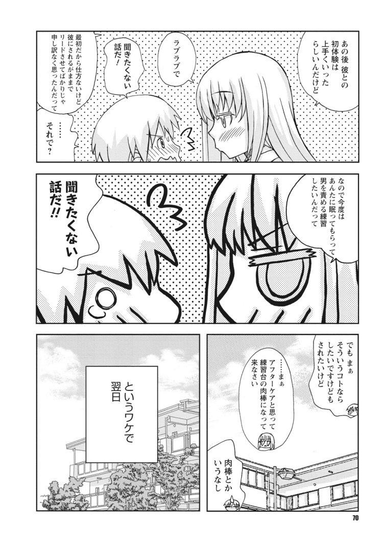 眠姦クラブ2_00002
