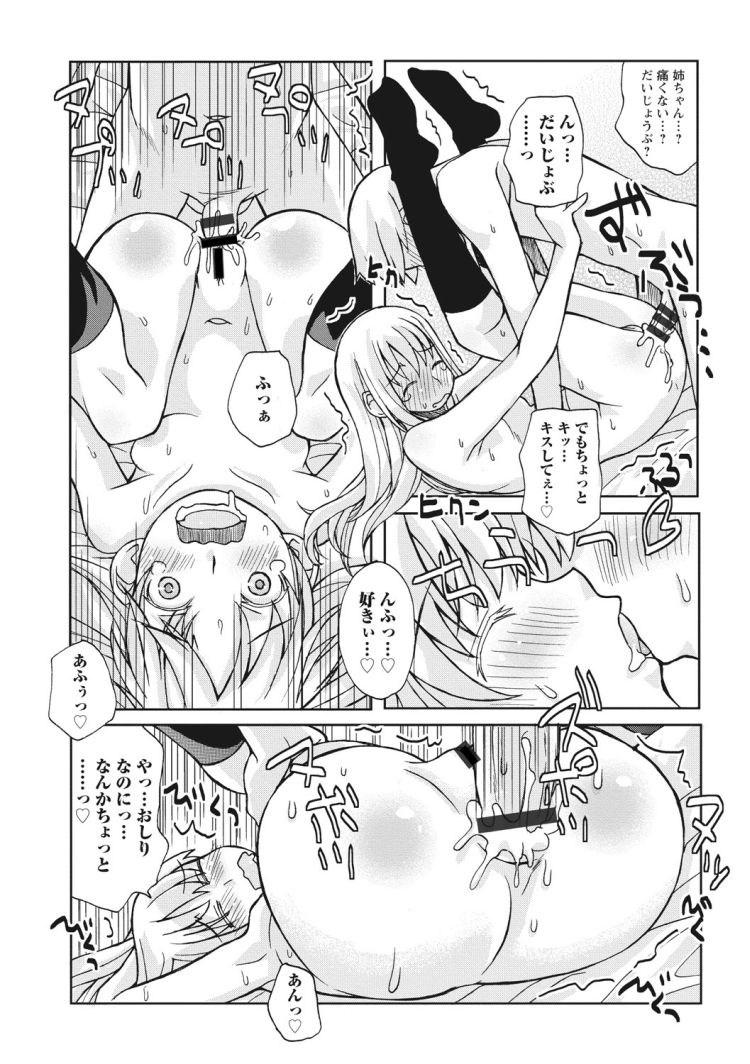 眠姦クラブ2_00018
