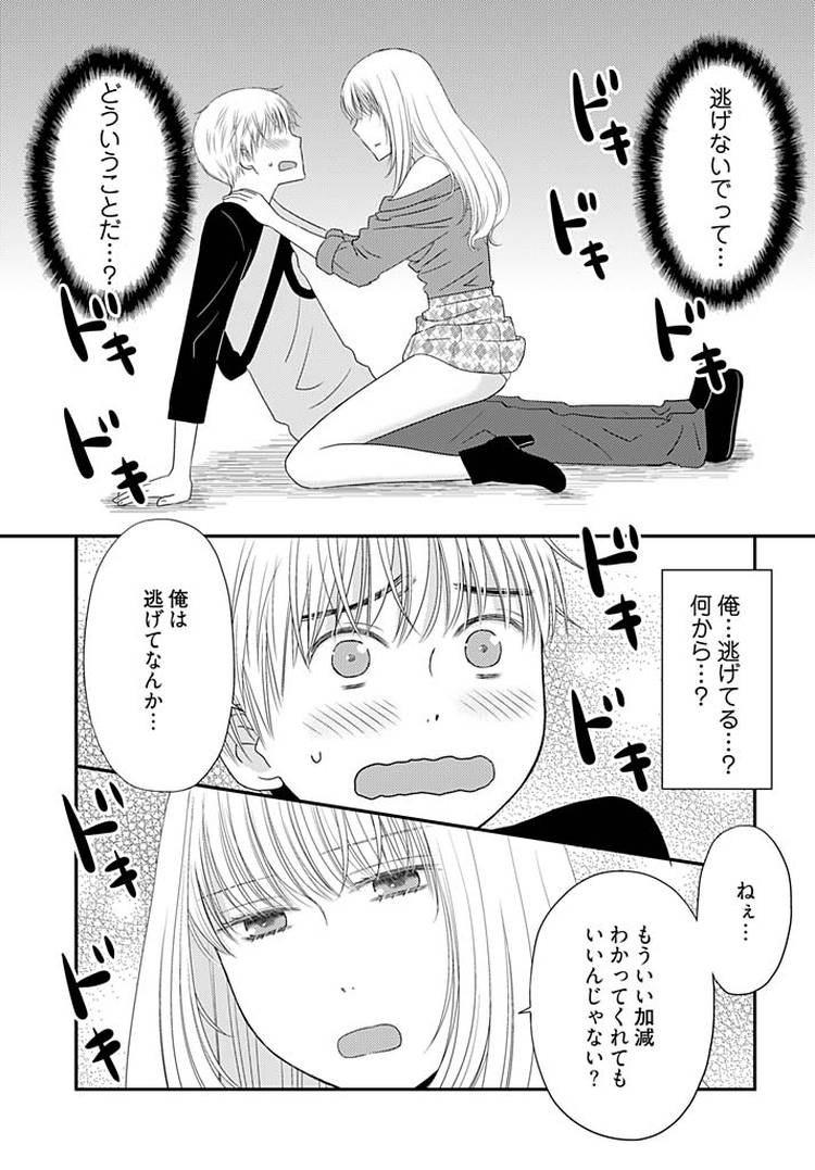 よりヌキ☆ラッキースケベ~ヤりすぎ地蔵のお・も・て・な・し~13_00002
