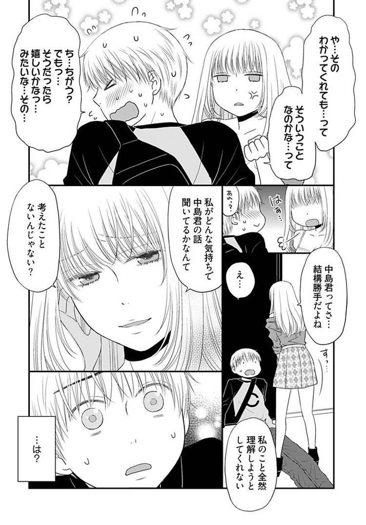 よりヌキ☆ラッキースケベ~ヤりすぎ地蔵のお・も・て・な・し~13_00004