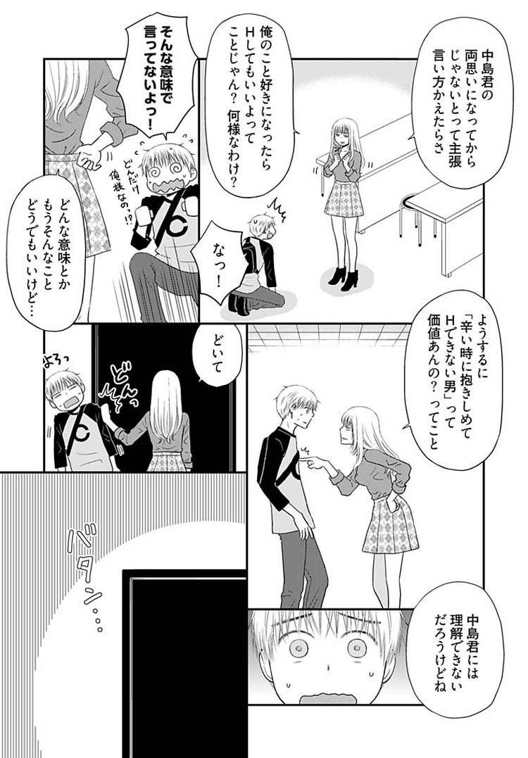 よりヌキ☆ラッキースケベ~ヤりすぎ地蔵のお・も・て・な・し~13_00005
