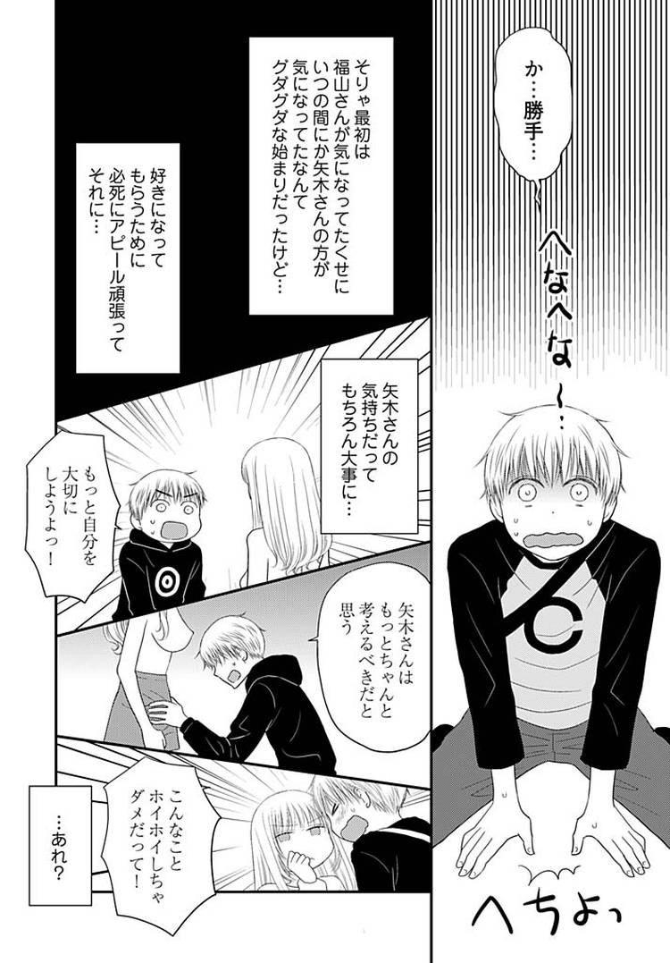 よりヌキ☆ラッキースケベ~ヤりすぎ地蔵のお・も・て・な・し~13_00006
