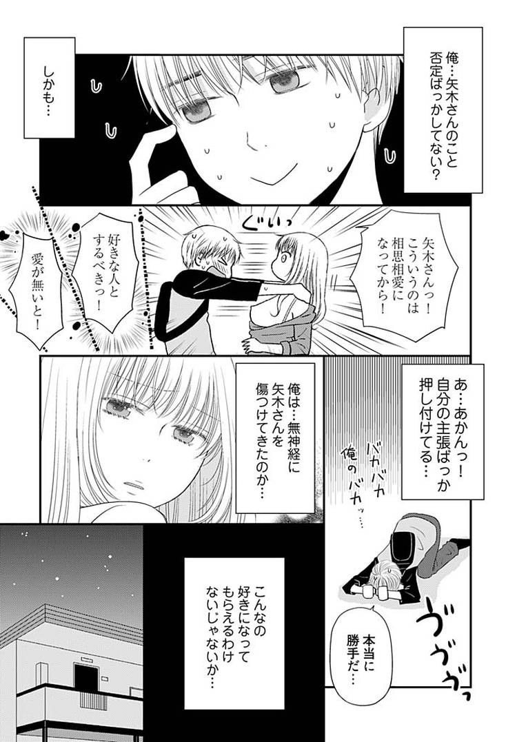 よりヌキ☆ラッキースケベ~ヤりすぎ地蔵のお・も・て・な・し~13_00007