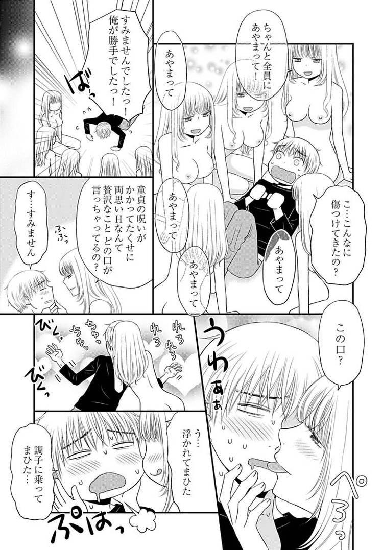 よりヌキ☆ラッキースケベ~ヤりすぎ地蔵のお・も・て・な・し~13_00009