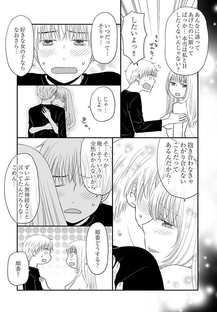 よりヌキ☆ラッキースケベ~ヤりすぎ地蔵のお・も・て・な・し~13_00010