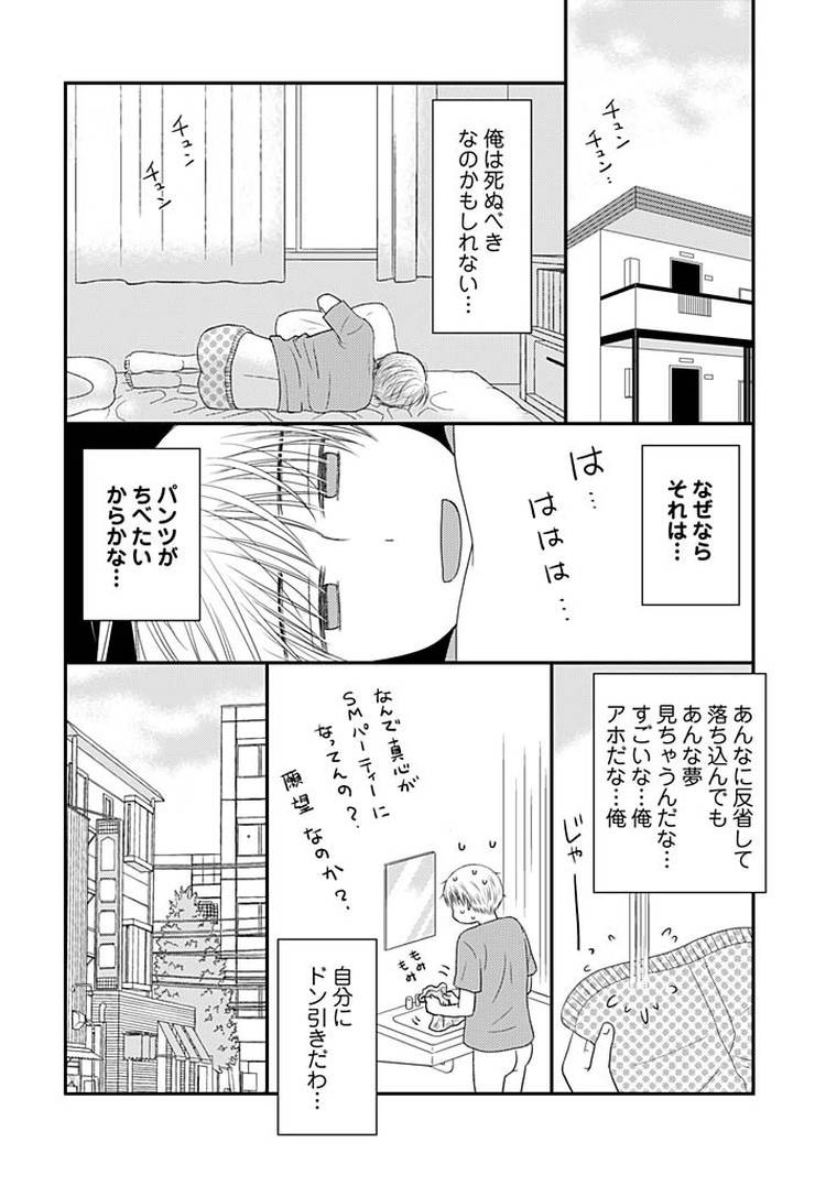 よりヌキ☆ラッキースケベ~ヤりすぎ地蔵のお・も・て・な・し~13_00013