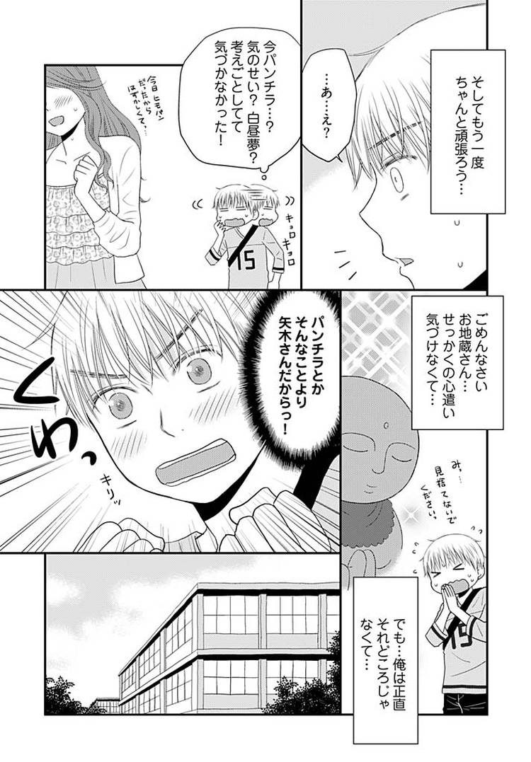 よりヌキ☆ラッキースケベ~ヤりすぎ地蔵のお・も・て・な・し~13_00015