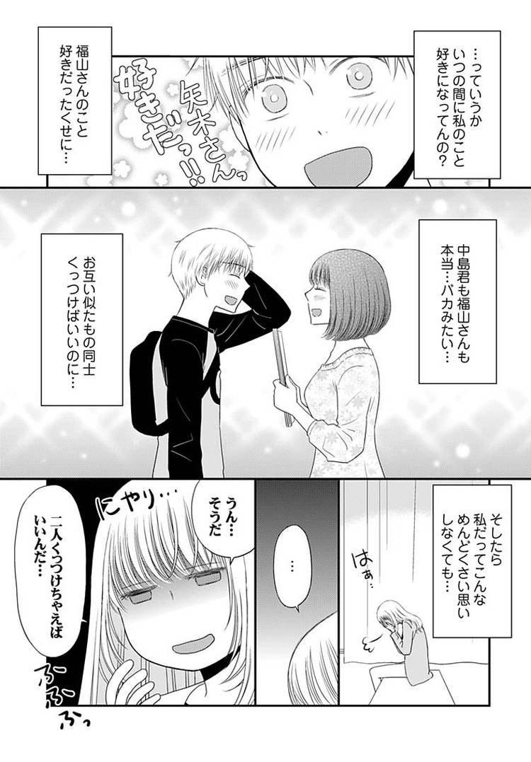よりヌキ☆ラッキースケベ~ヤりすぎ地蔵のお・も・て・な・し~13_00017