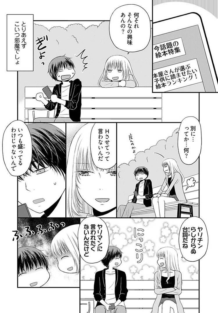 よりヌキ☆ラッキースケベ~ヤりすぎ地蔵のお・も・て・な・し~13_00018