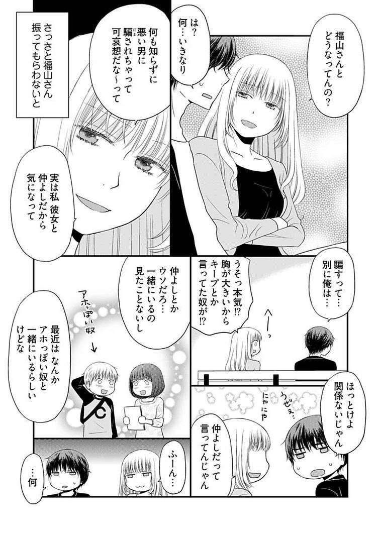 よりヌキ☆ラッキースケベ~ヤりすぎ地蔵のお・も・て・な・し~13_00019