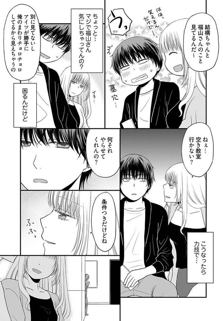 よりヌキ☆ラッキースケベ~ヤりすぎ地蔵のお・も・て・な・し~13_00020