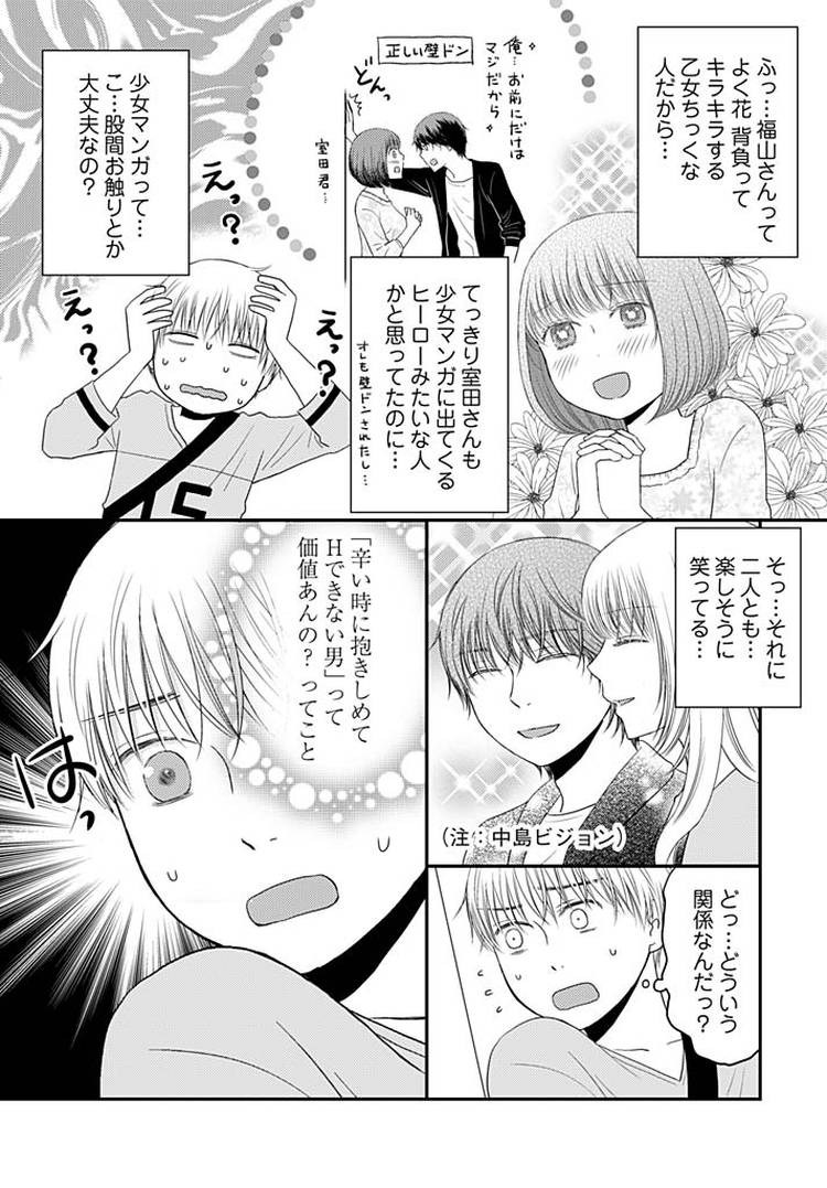 よりヌキ☆ラッキースケベ~ヤりすぎ地蔵のお・も・て・な・し~13_00022