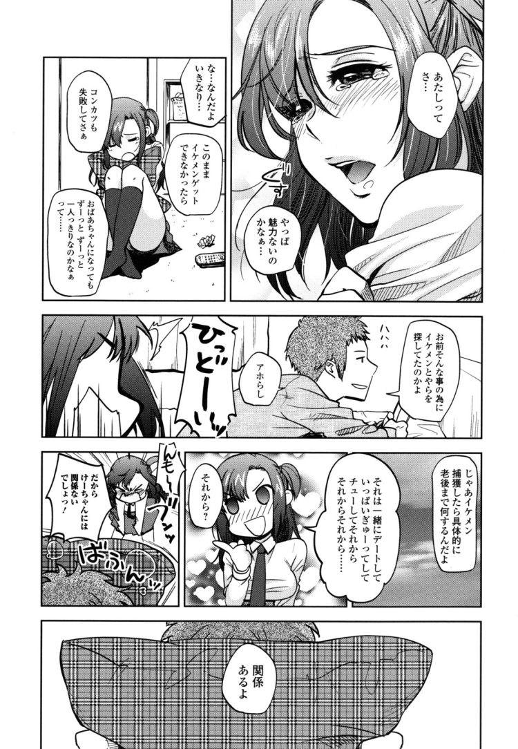 恋セヨ乙女_00003