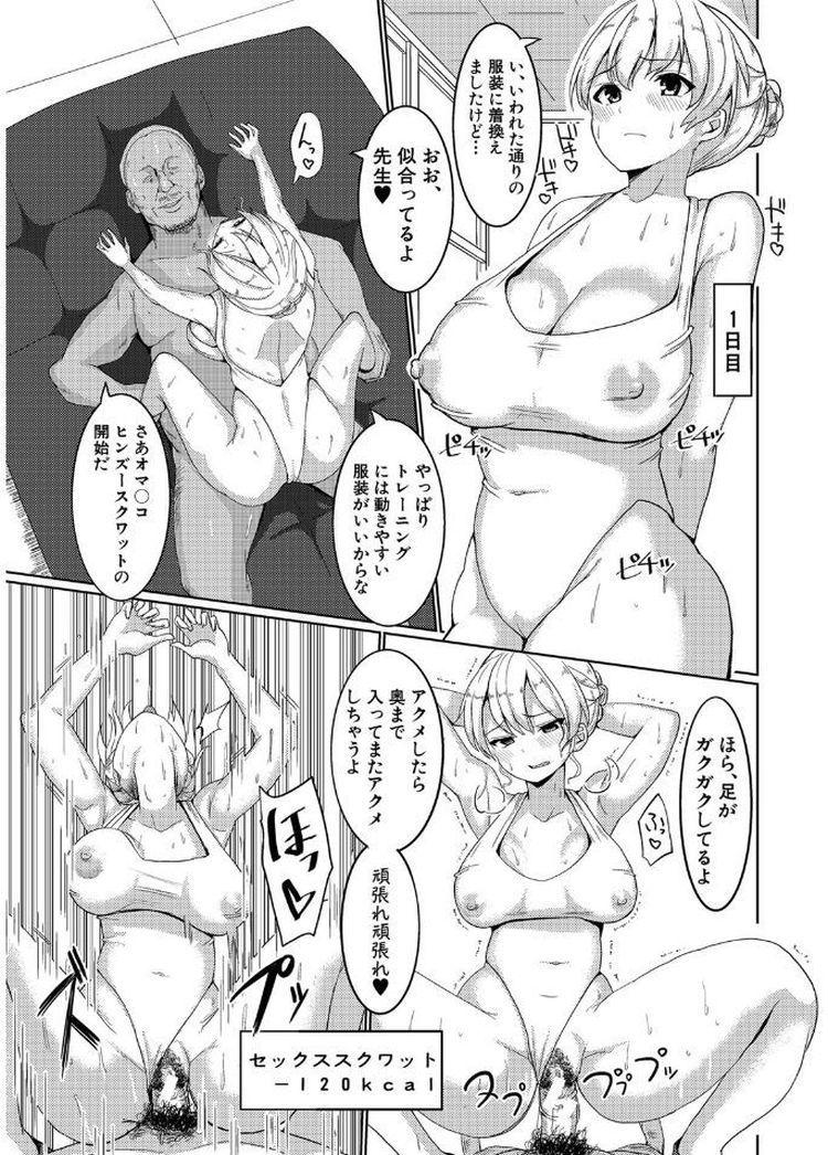 メタボ撃退!セックストレーニング_00013