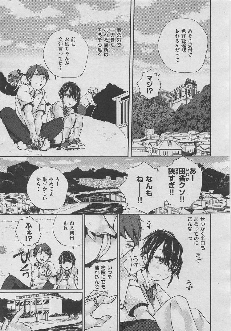 放課後遊戯_00003
