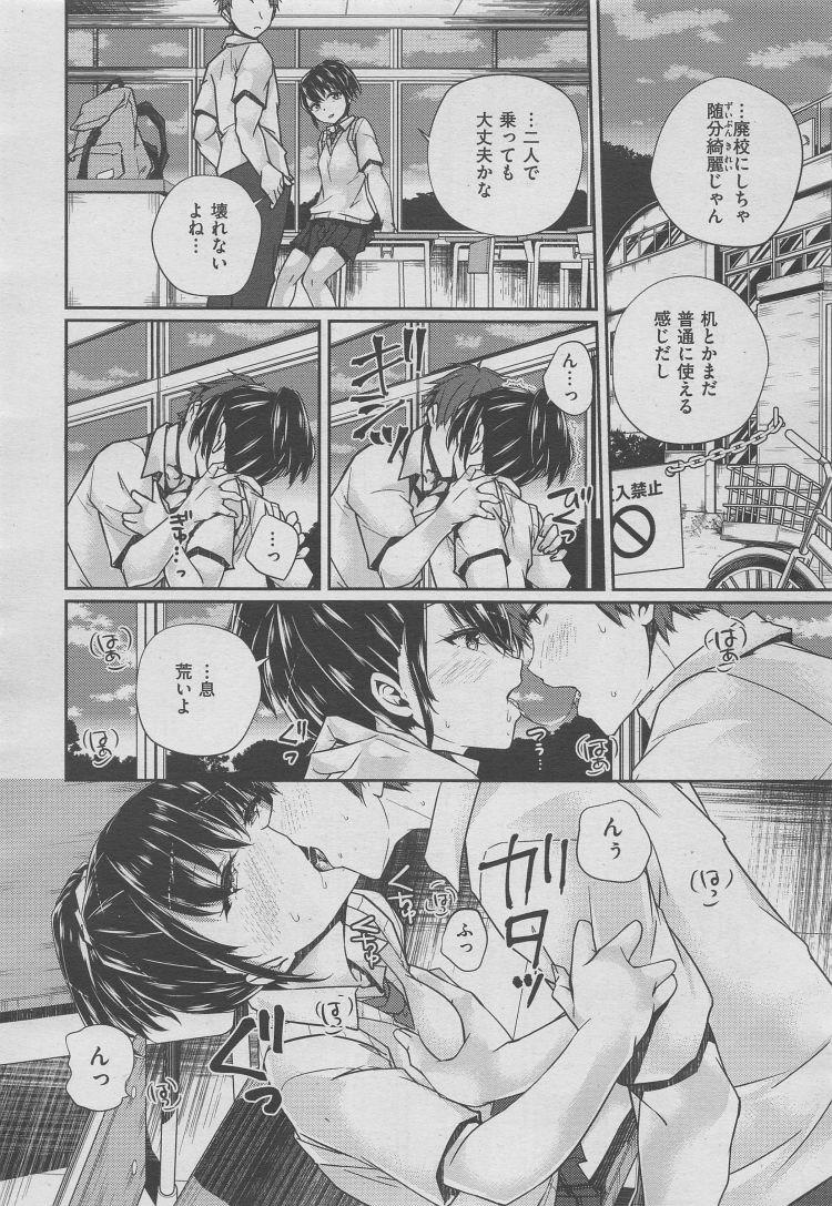 放課後遊戯_00004