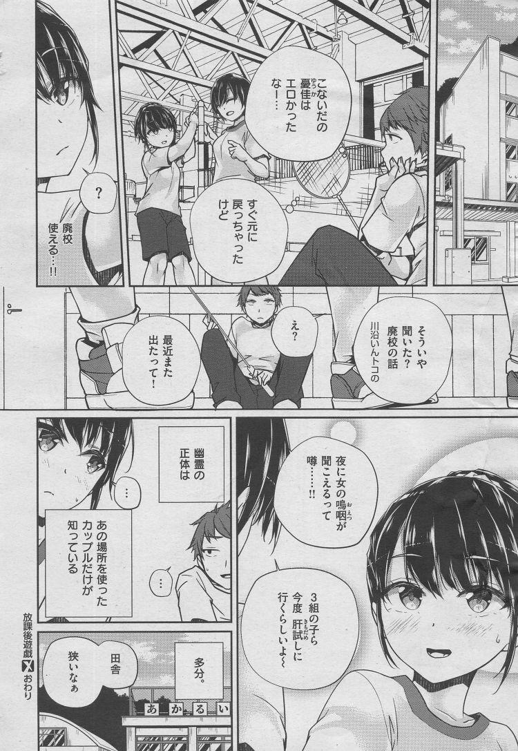 放課後遊戯_00018