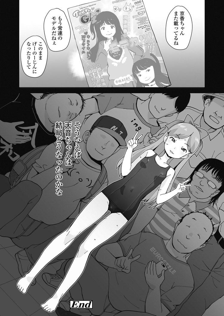 読モんいなりたいっ!_00011