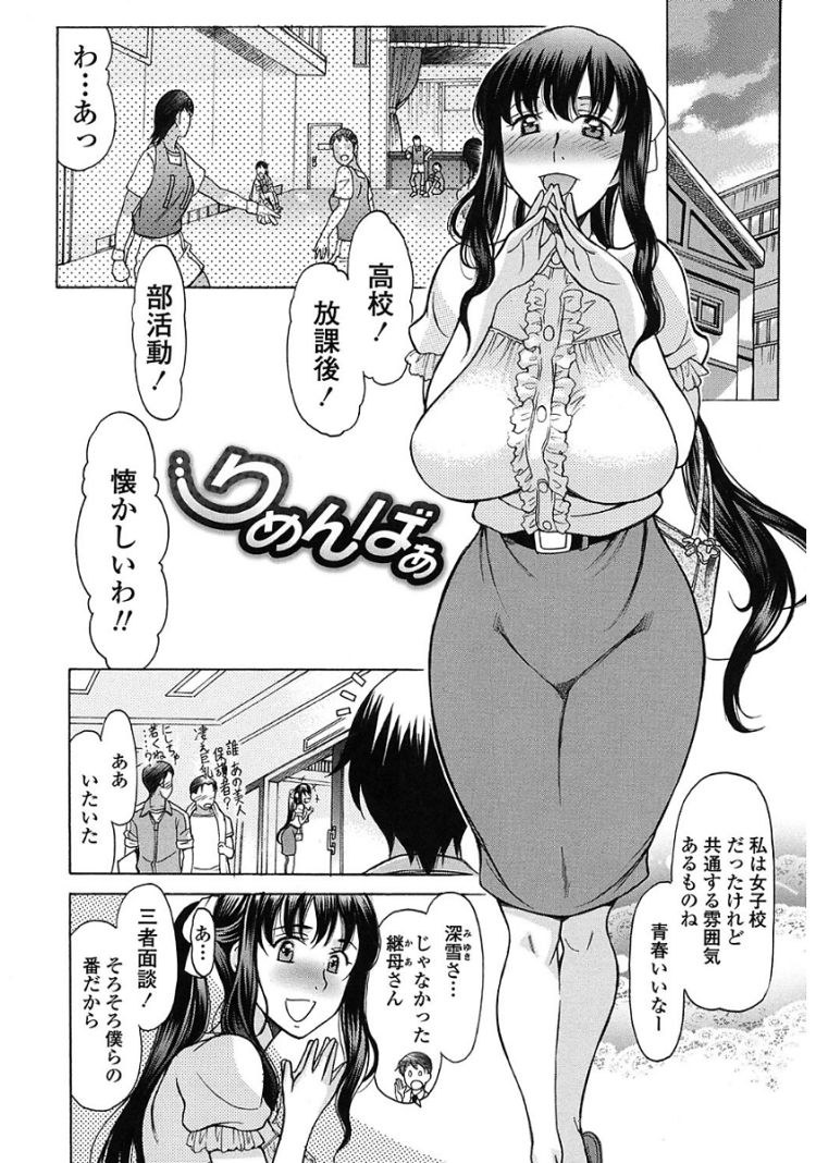 りめんばぁ_00001