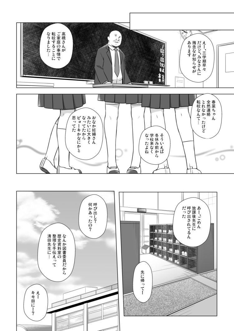 楽園のおもちゃ箱 3時間目_00021