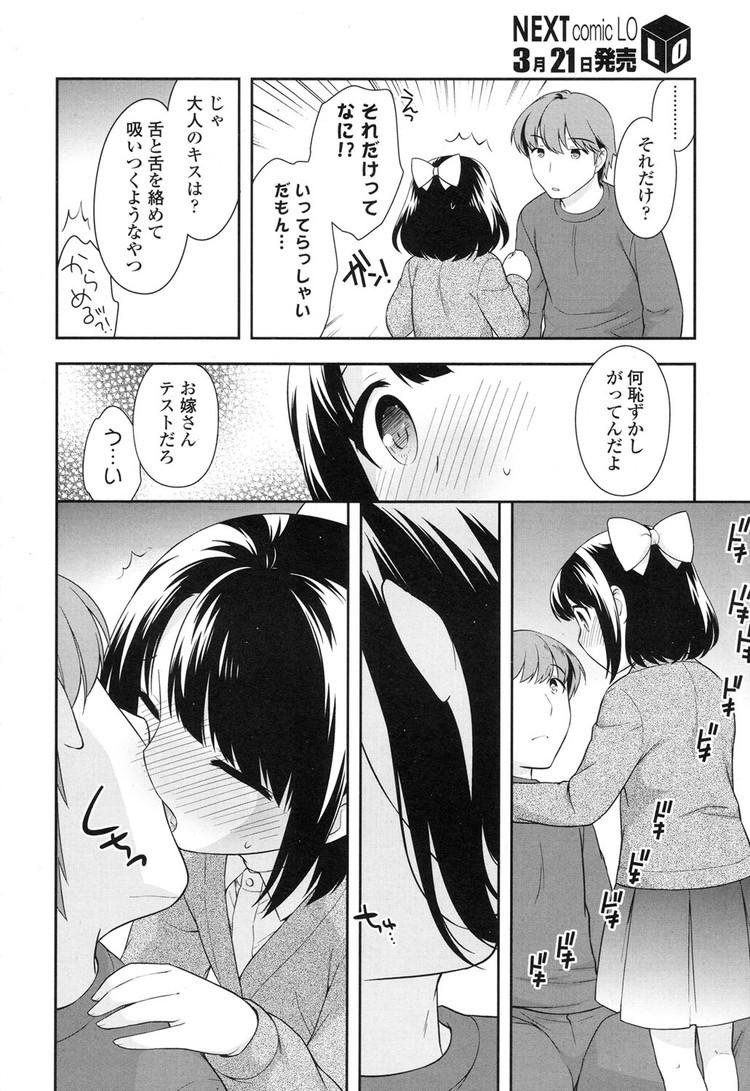 第1回お嫁さんテスト_00004