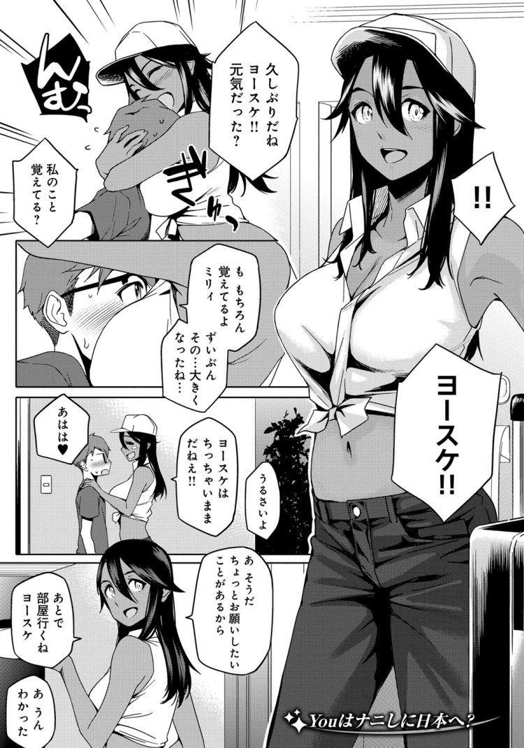 youはナニしに日本へ?_00001