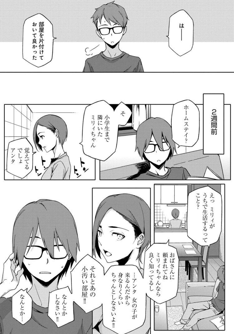 youはナニしに日本へ?_00002