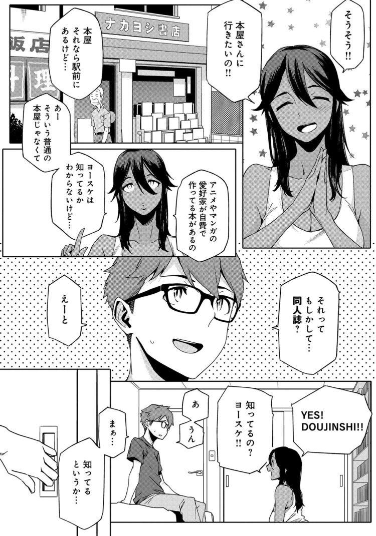 youはナニしに日本へ?_00004