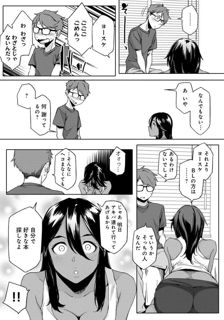 youはナニしに日本へ?_00007