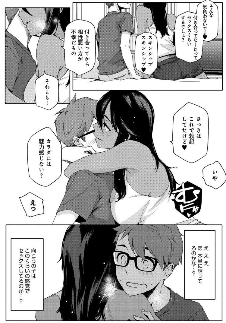 youはナニしに日本へ?_00016