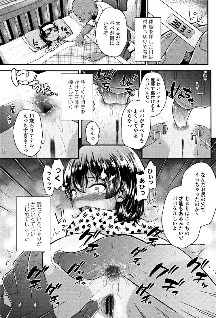 ツンキレアフター_00014