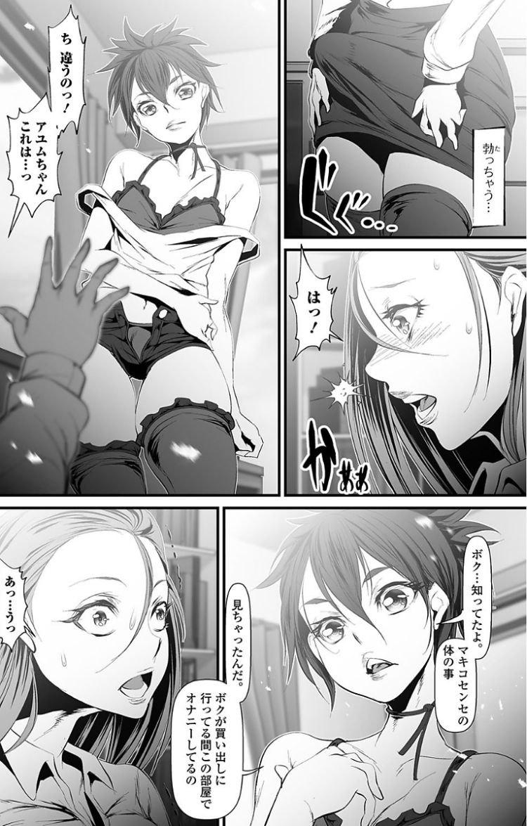 ふたなり家庭教師_00004